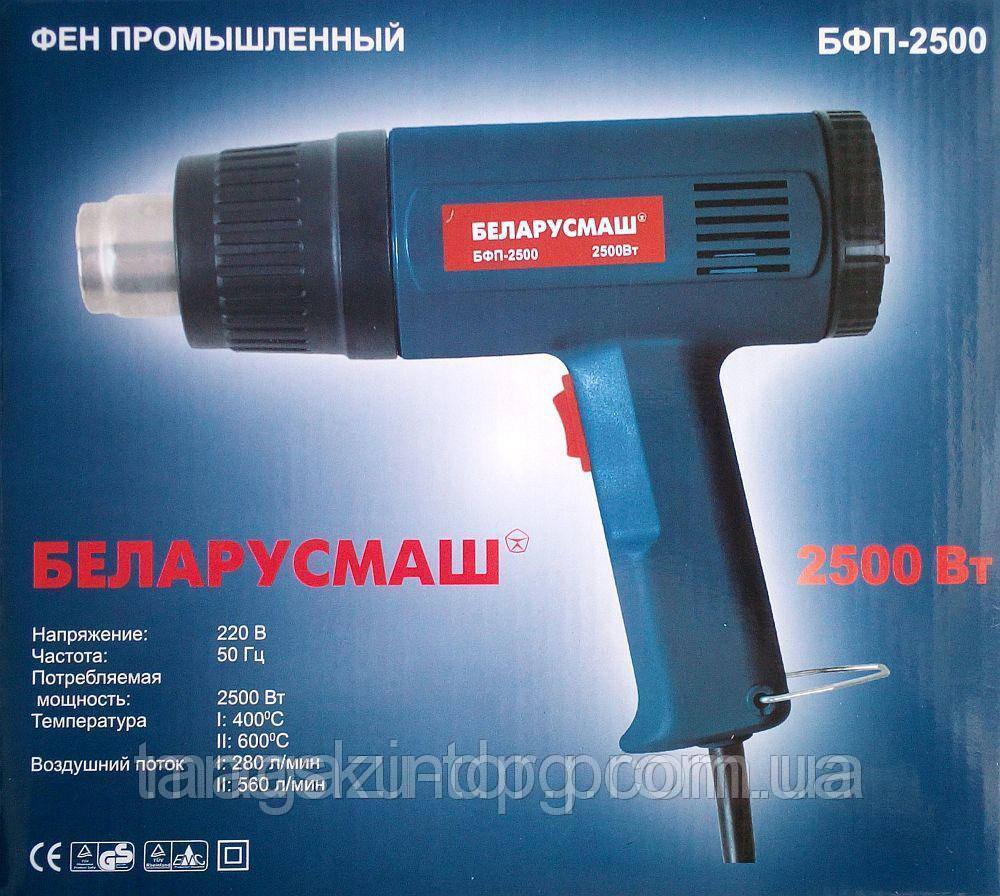 Фен промышленный  Бфп-2500, 2500 Вт с насадками Код товара: 3715027