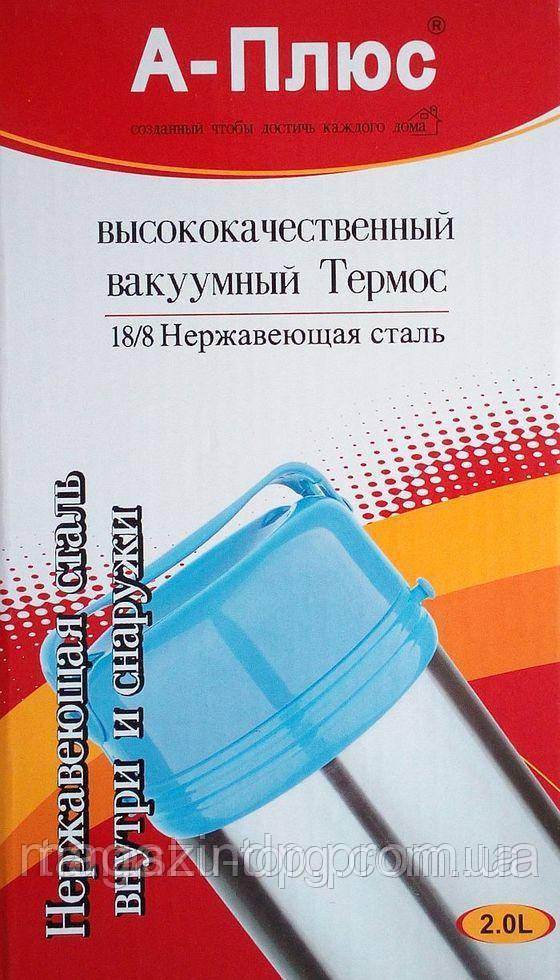Термос пищевой  Ln1668, 2л Код товара: 3815943