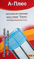 Термос пищевой  Ln1668, 2л Код товара: 3815943, фото 1