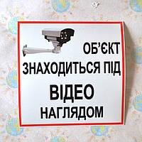 Наклейка Объект под наблюдением