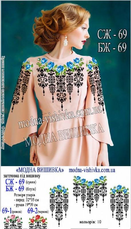 Заготовка жіночої сорочки (БЖ-069)