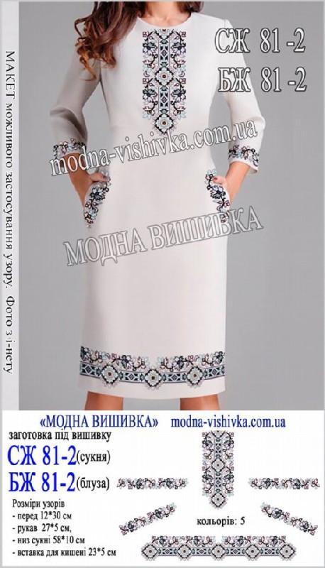 Заготовка жіночої сорочки (БЖ-081-2)