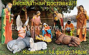 Рождественский вертеп H-148см (14 фигур, бесплатная доставка)