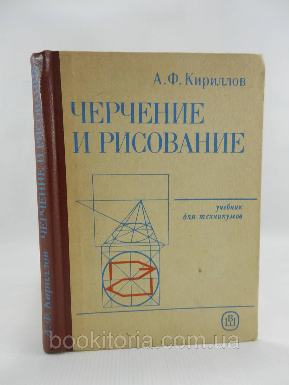 Кириллов А. Черчение и рисование (б/у).