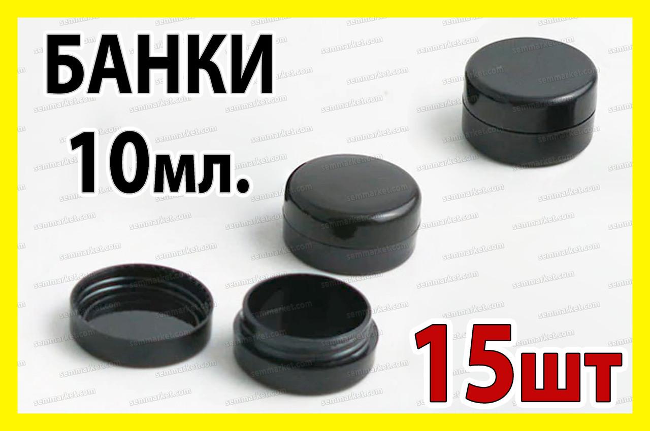Банка закрутка 10 мл пластиковая 15шт косметическая черная баночка для косметики