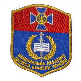Шеврон Национальной академии службы безопасности Украины