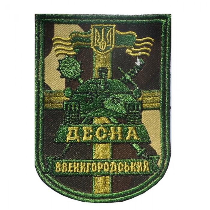 """Шеврон """"Десна Звенигородский"""""""