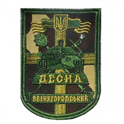 """Шеврон """"Десна Звенигородский"""", фото 2"""