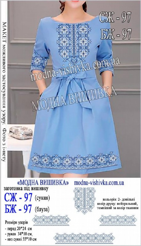 Заготовка жіночої сорочки (БЖ-097)