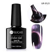 Гель-лак для ногтей маникюра кошачий глаз, 7.5мл UR Sugar, UR-01/3