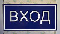 Табличка для указания входа в помещение