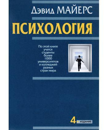 Книга Психология. Автор - Майерс Дэвид (Попурри)