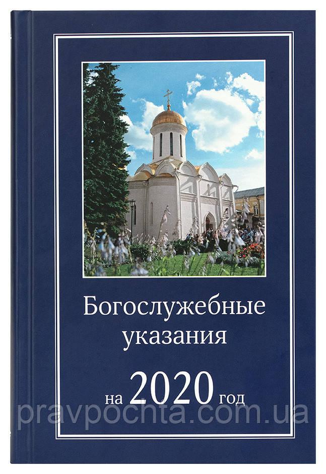 Богослужебные указания на 2020 год. Для священно-церковнослужителей
