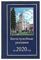 Богослужебные указания на 2020 год. Для священно-церковнослужителей, фото 1