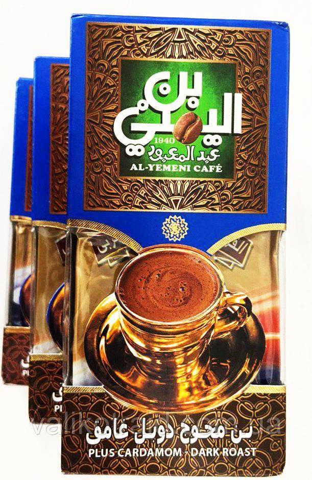 Кофе турецкий  с кардамоном  , 100 гр, Al-Yemeni cafe