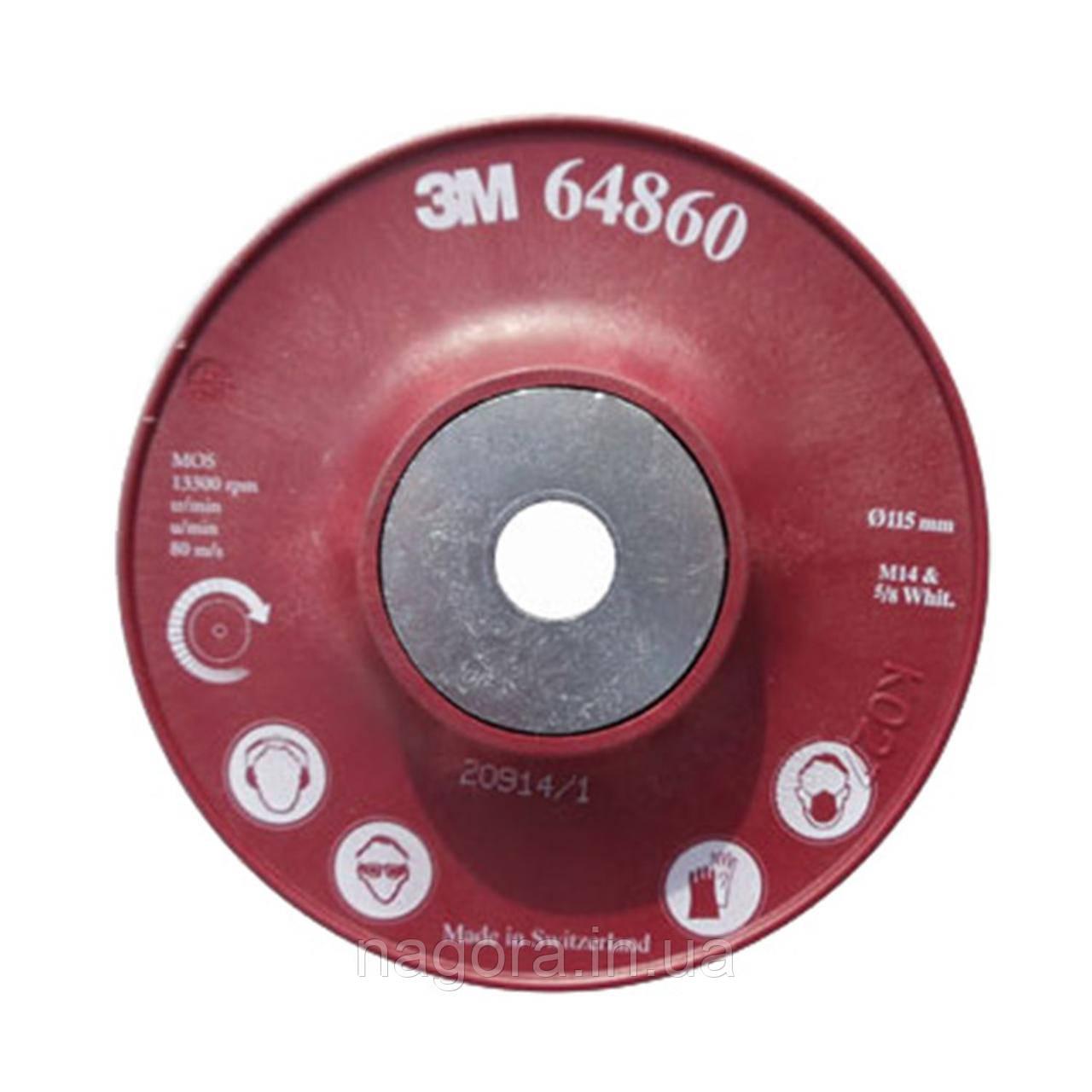 Оправка 3M™ для фибровых кругов ø115мм*22мм М14 ребристая