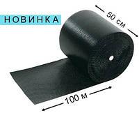 Воздушно пузырчатая пленка 75 мк - 50 см × 100 м / Черная