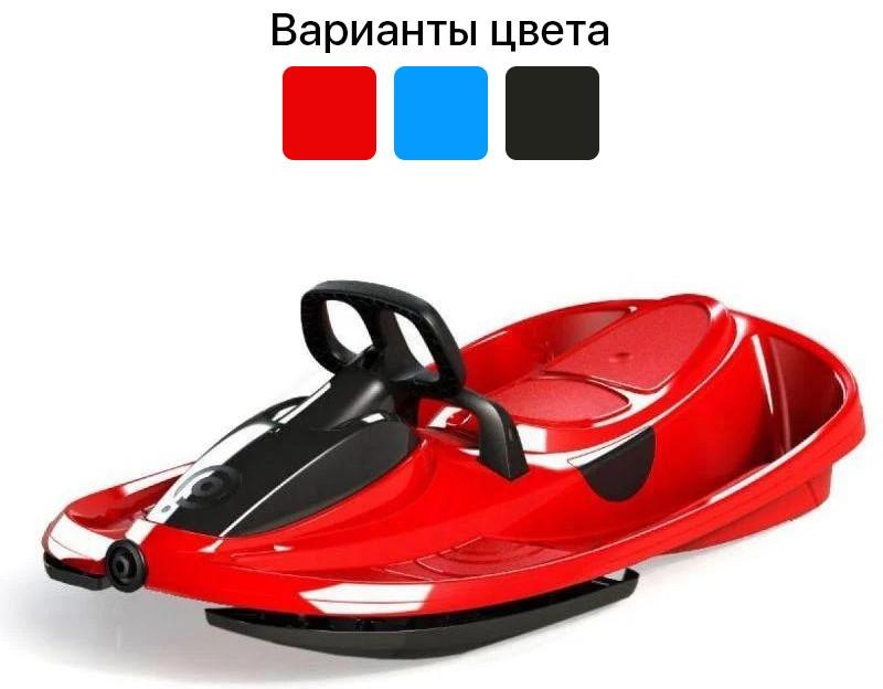 Детские санки Stratos с тормозом и рулем для детей (дитячі Стратос з гальмом для дітей)