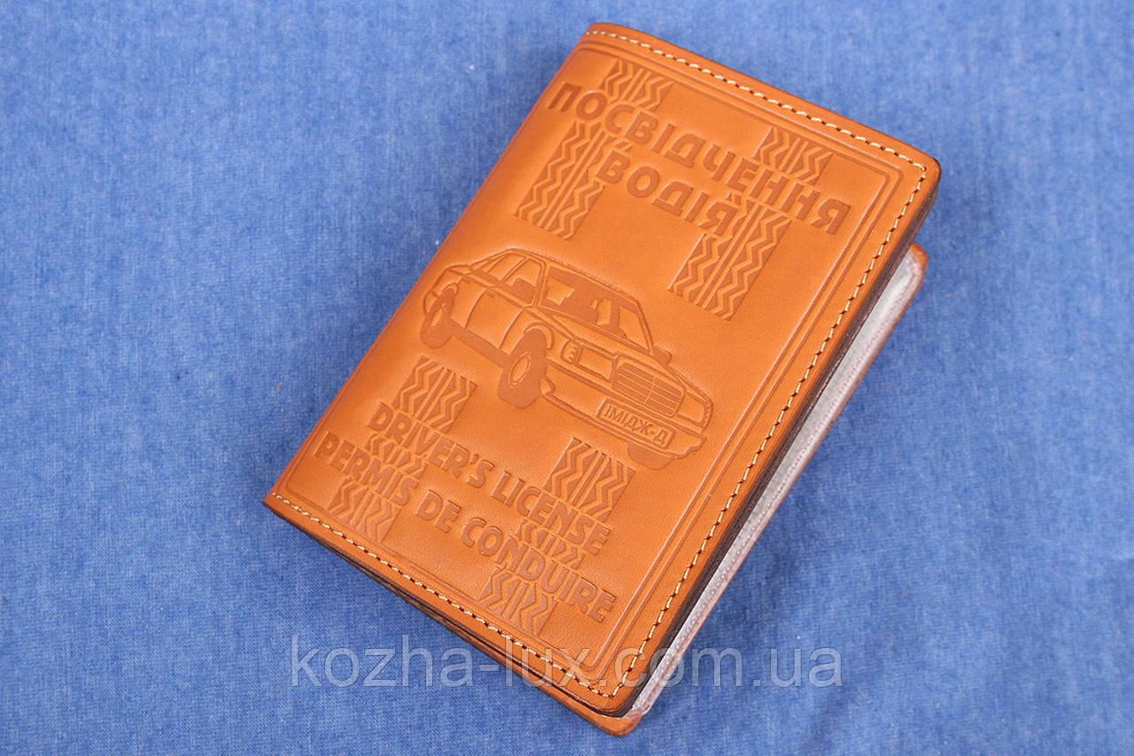 Обложка для водительских документов толстая, натуральная кожа