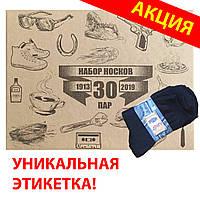Подарочный набор носков (кейс носков), подарок другу, 30 пар