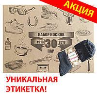 Подарочный набор носков (кейс носков), подарок начальнику, 30 пар