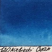 Рідка акварельна фарба 120 ціан, 30мл LIQUAREL