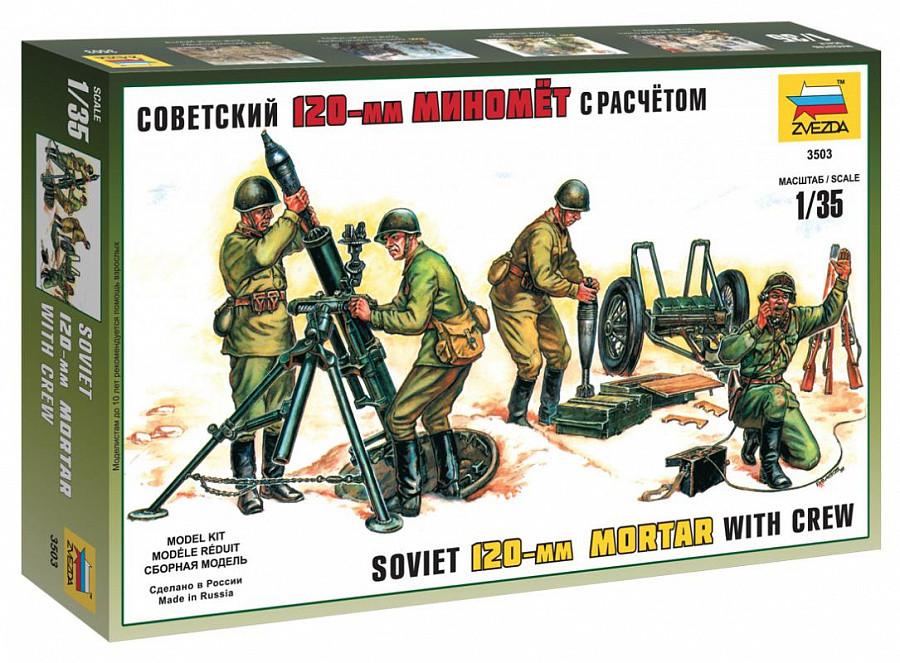 Набор пластиковых фигур. Советский 120-мм миномёт с расчетом. 1/35 ZVEZDA 3503