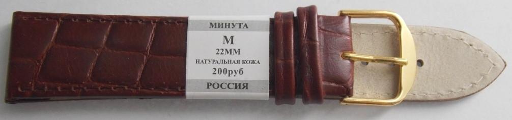 Ремешок кожаный Минута (Россия) 22 мм, коричневый