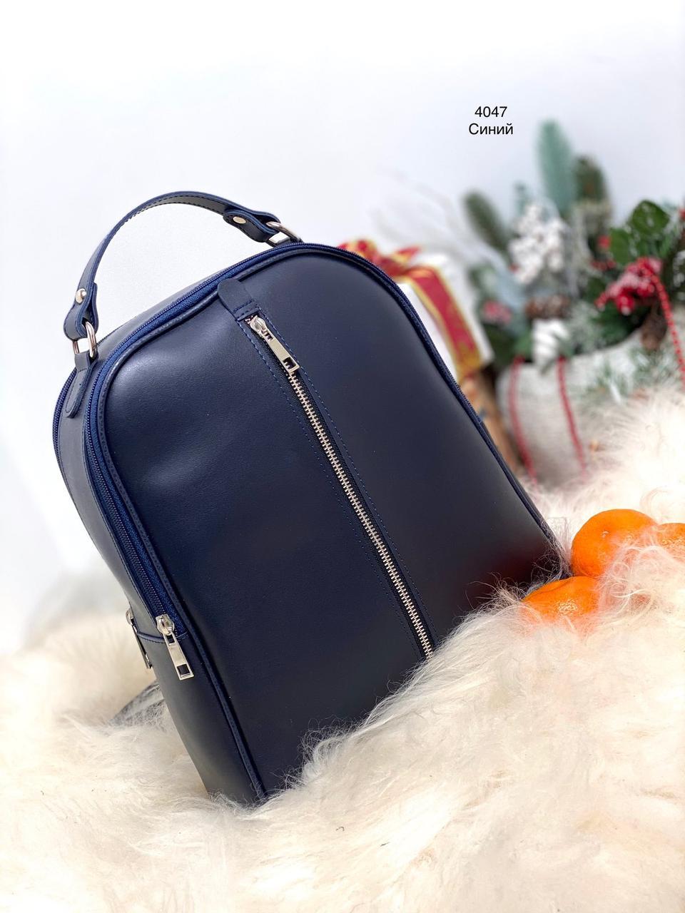 Сумка рюкзак женский молодежный городской брендовый большой А4 синий экокожа
