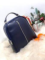 Сумка рюкзак женский молодежный городской брендовый большой А4 синий экокожа, фото 1
