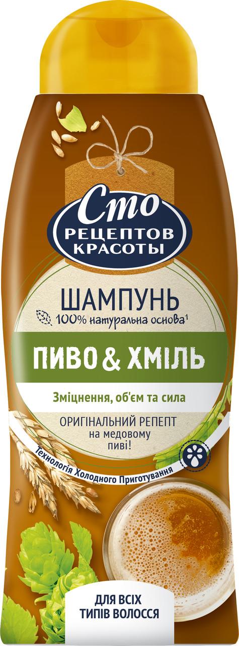 """Шампунь Сто рецептов красоты """"Пиво и хмель"""" (380мл.)"""