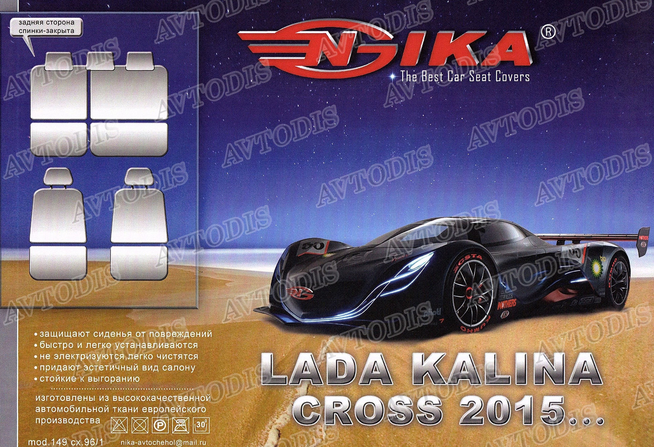 Авточехлы Lada Калина CROSS 2014- Nika