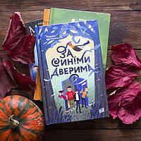 Книга За синіма дверима Марцін Щигельський
