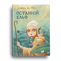Книга Останній ельф Сільвана Де Марі