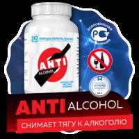 Anti Alcohol (Анти Алкоголь) от алкозависимости