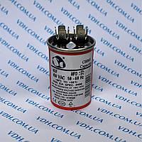 Електричний конденсатор 7 мкФ металевому корпусі