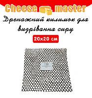 Дренажный коврик для вызревания сыра 20х20см