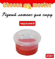Жидкий латекс для сыра (250г/ Красный)