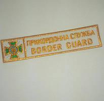 Нашивка Прикордонної служби України ДПСУ
