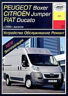 Peugeot Boxer / Citroen Jumper / Fiat Ducato. Руководство по ремонту и эксплуатации.Арус