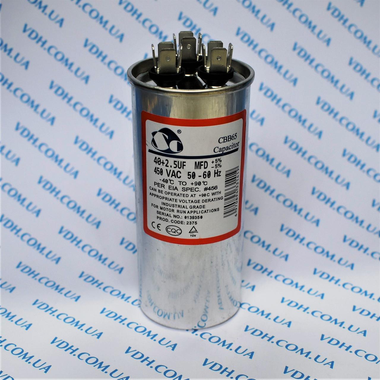 Электрический конденсатор 45 + 1,5 мкФ