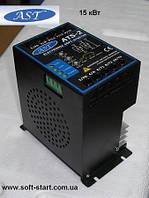 Плавный пуск электродвигателя 15 кВт -насос, компрессор