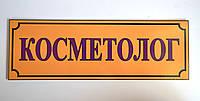Табличка Косметолог