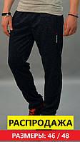 Остались размеры: 46,48. Мужские спортивные штаны Reebok (Рибок) / Хлопок, трикотаж двухнитка - темно-синие