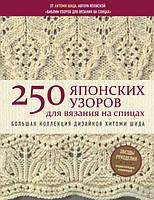 250 японских узоров для вязания на спицах. Большая коллекция дизайнов Хитоми Шида.