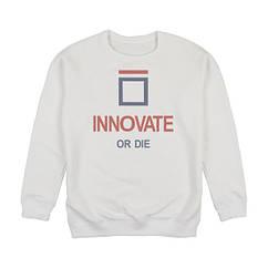 "Свитшот унисекс ""Innovate or Die"""