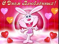 товары ко дню св Валентина 14 ...