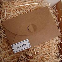 Подарочный конверт из эко крафт-картона 80 х 120 мм + ПОДАРОК (на 200 шт конвертов), фото 1