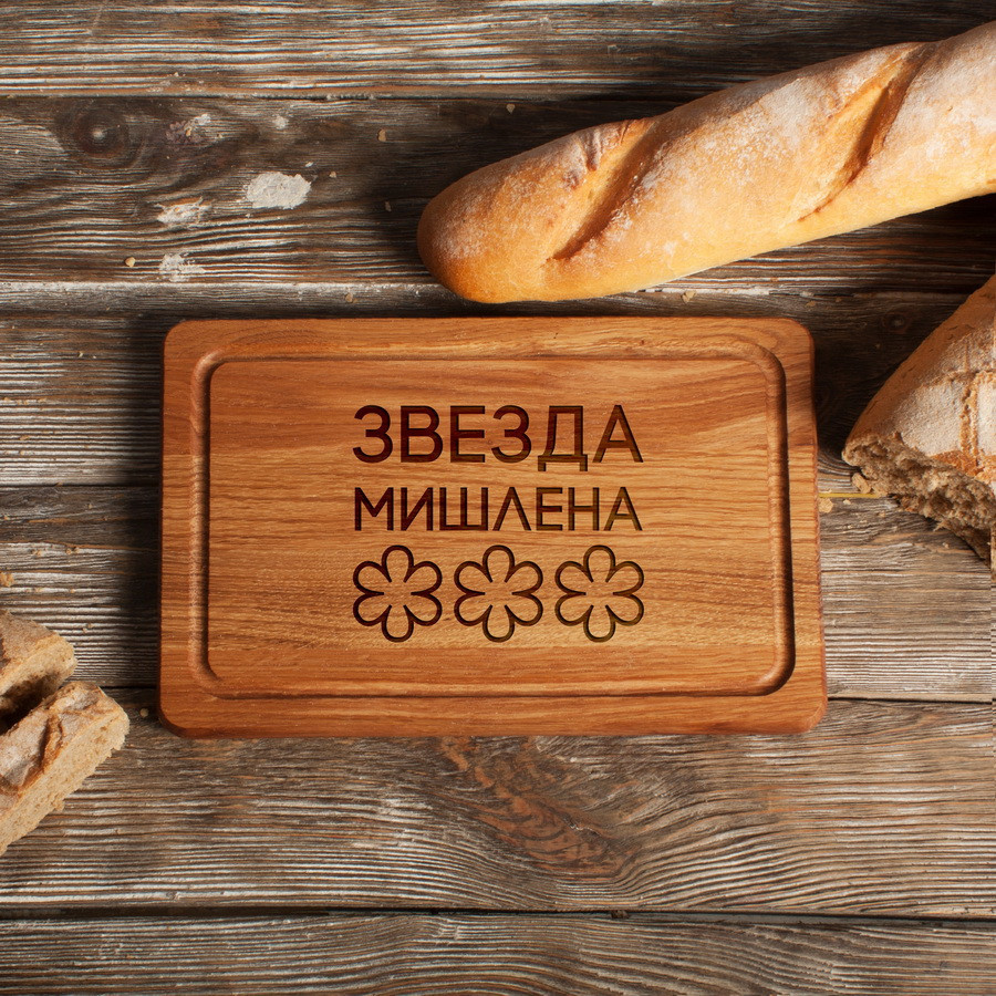 """Доска разделочная """"Звезда Мишлен"""" S"""
