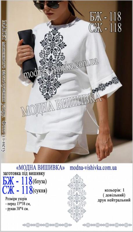Заготовка жіночої сорочки (БЖ-118)